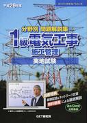 分野別問題解説集1級電気工事施工管理実地試験 過去9年間全問集録 平成29年度