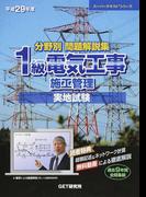 分野別問題解説集1級電気工事施工管理実地試験 過去9年間全問集録 平成29年度 (スーパーテキストシリーズ)