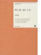阿久悠 詞と人生 (明治大学リバティブックス)