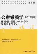 管理栄養士養成課程におけるモデルコアカリキュラム準拠 2017年版 第8巻 公衆栄養学