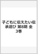 子どもに伝えたい伝承遊び 第8期(全3巻)