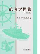 航海学概論 2訂版