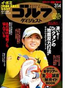 週刊ゴルフダイジェスト 2017/3/14号