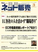 月刊ネット販売 2017年3月号