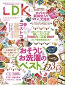 LDK (エル・ディー・ケー) 2017年 4月号(LDK)