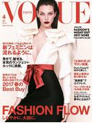 VOGUE JAPAN 2017 4月号