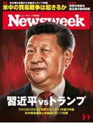ニューズウィーク日本版 2017年 3/7号(ニューズウィーク)