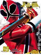スーパー戦隊 Official Mook 21世紀 vol.9 侍戦隊シンケンジャー(講談社シリーズMOOK)