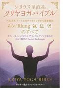 シリウス星直系クリヤヨガバイブル ヘルメス・トートとのチャネリングから生まれた《ルン/Rlung(氣、息、空)》のすべて スティーブ・ジョブズもマイケル・ジャクソンも学んだカルマ解消のSecret Technique