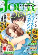 【16-20セット】JOUR Sister(ジュールコミックス)