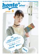 [無料]honto+(ホントプラス)vol.43 2017年3月号