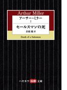 【全1-4セット】アーサー・ミラー
