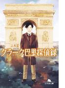 【全1-2セット】クラーク巴里探偵録(幻冬舎文庫)