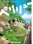 【全1-2セット】ペリリュー ─楽園のゲルニカ─(ヤングアニマル/YOUNG ANIMAL COMICS)