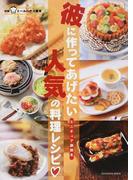 彼に作ってあげたい人気の料理レシピ♥ ミニチュア副読本 (亥辰舎BOOK)