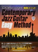 コンテンポラリー・ジャズ・ギター簡単メソッド