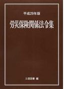 労災保険関係法令集 平成29年版