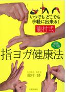 龍村式指ヨガ健康法 いつでもどこでも手軽に出来る! 新装ワイド版