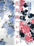 花鳥画レッスン 新感覚で描く墨と彩りの世界