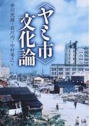 〈ヤミ市〉文化論