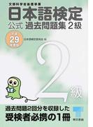 日本語検定公式過去問題集2級 文部科学省後援事業 平成29年度版