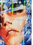 攻殻機動隊ゴースト・イン・ザ・シェルコミックトリビュート (ヤングマガジン)(KCデラックス)