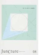 JunCture 超域的日本文化研究 08(2017) 特集:文化に媒介された環境問題