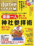 ゆほびかGOLD vol.34 斎藤一人「願いをかなえる神社参拝術」