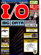 I/O (アイオー) 2017年 04月号 [雑誌]
