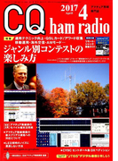 CQ ham radio (ハムラジオ) 2017年 04月号 [雑誌]