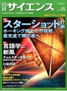 日経サイエンス 2017年 05月号 [雑誌]