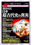 消された日本超古代史の真実 2017年 04月号 [雑誌]