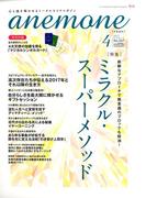anemone(アネモネ) 2017年 04月号 [雑誌]