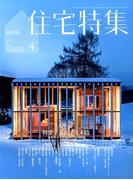 新建築 住宅特集 2017年 04月号 [雑誌]