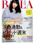 増刊BAILA(バイラ) 2017年 04月号 [雑誌]