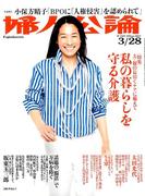 婦人公論 2017年 3/28号 [雑誌]