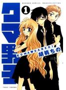 クマ男子(BAMBOO COMICS) 2巻セット