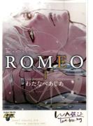 ROMEO(ジュネットコミックス) 2巻セット