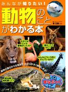みんなが知りたい!「動物」のことがわかる本(まなぶっく)