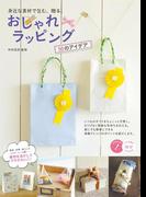 【期間限定価格】おしゃれラッピング50のアイデア : 身近な素材で包む。贈る。