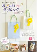 おしゃれラッピング50のアイデア : 身近な素材で包む。贈る。(コツがわかる本)