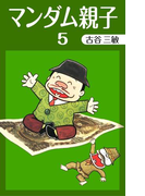 マンダム親子 (5)