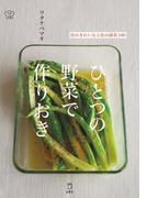 【期間限定価格】ひとつの野菜で作りおき 色のきれいな5色の副菜100(立東舎 料理の本棚)