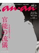 anan (アンアン) 2017年 3月8日号 No.2043