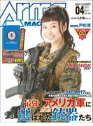 月刊アームズマガジン2017年4月号(月刊アームズマガジン)