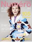 Numero Tokyo 17年4月号