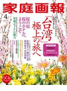 家庭画報 2017年4月号(家庭画報)