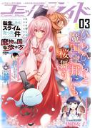 コミックライド 9号(2017年3月号)(コミックライド)