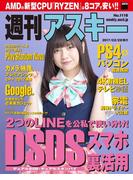 週刊アスキー No.1116 (2017年2月28日発行)(週刊アスキー)