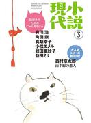 【期間限定価格】小説現代 2017年 3月号